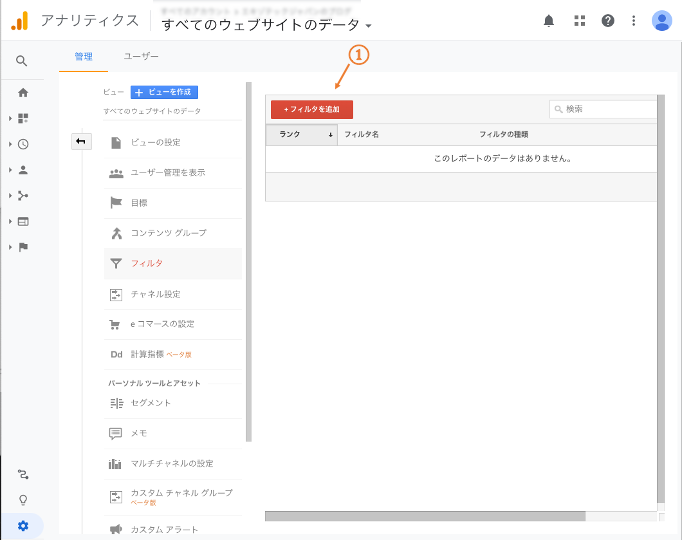 Googleアナリティクフィルタを追加