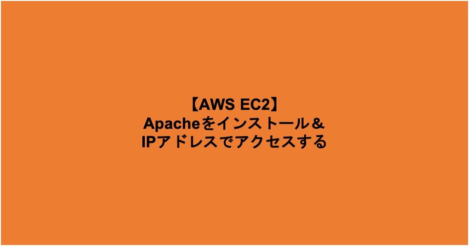 AWS EC2 Apache