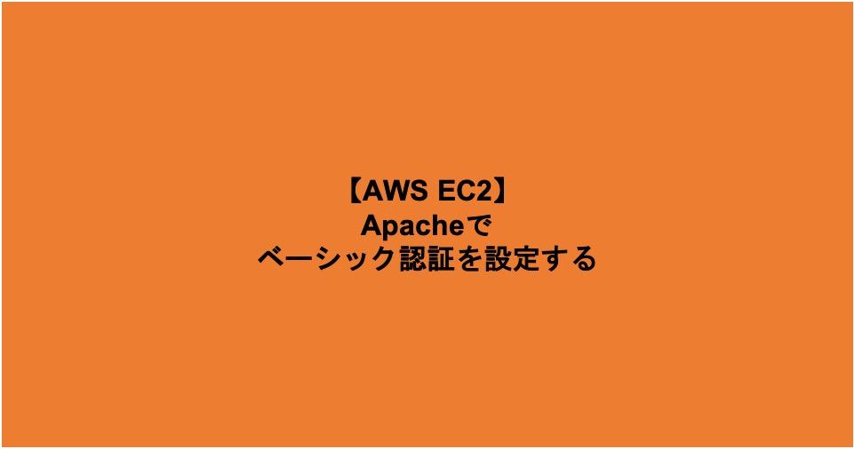 AWS EC2 Basic 認証