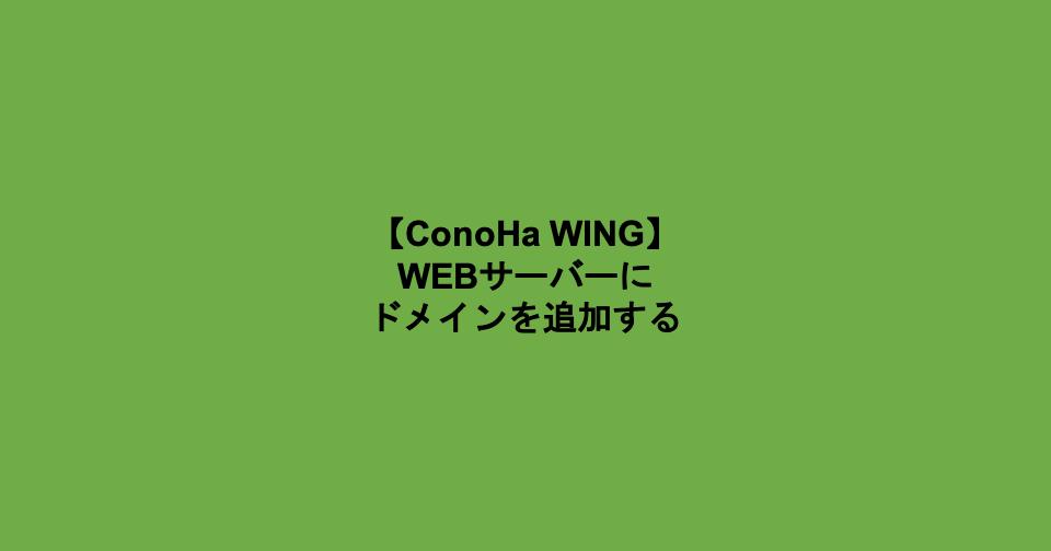 ConoHa ドメイン追加