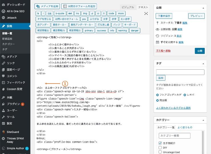 ツイート埋め込みHTML設定