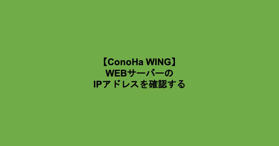 ConoHa IPアドレス確認