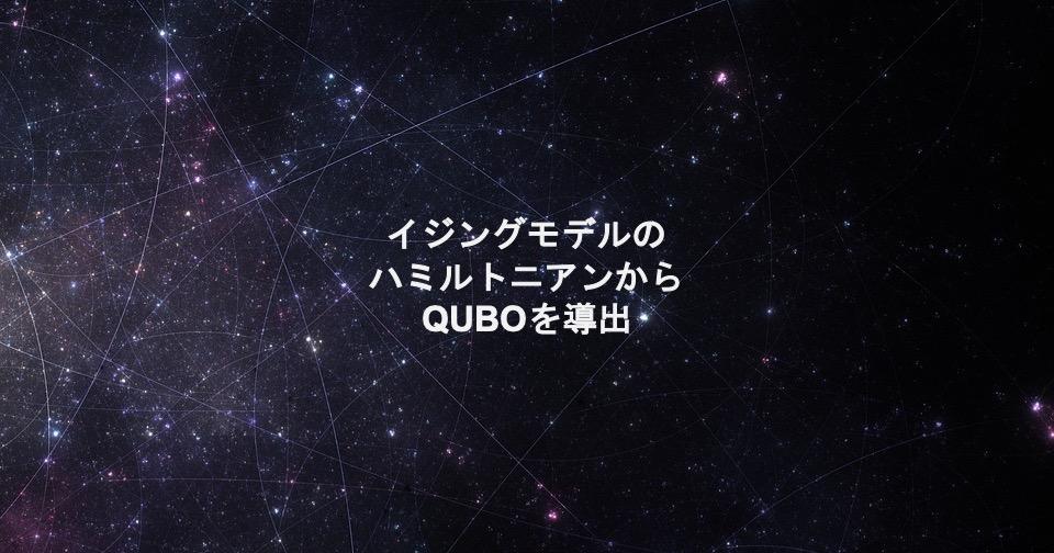イジングモデルのハミルトニアンからQUBOを導出