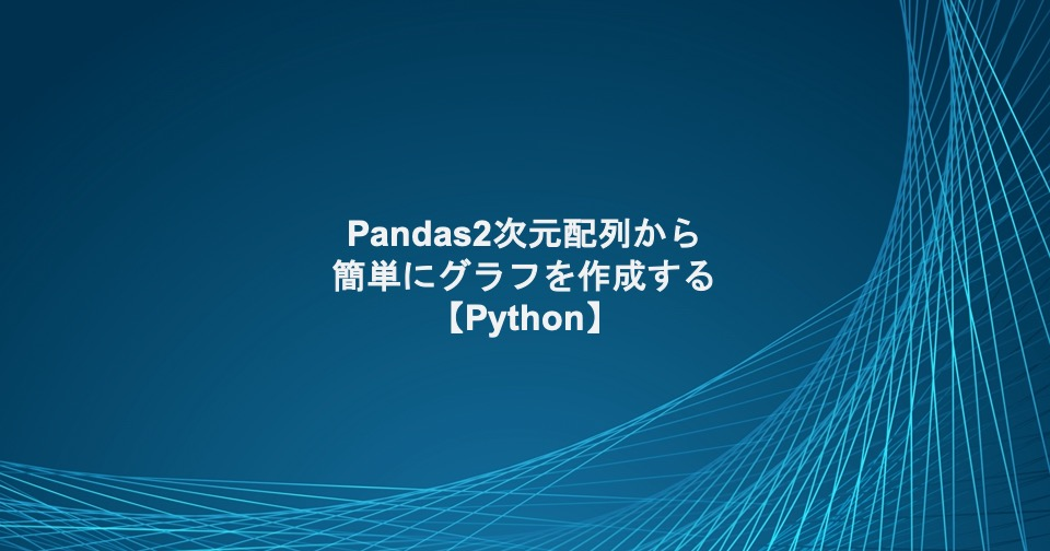 Pandas2次元配列からグラフを作成