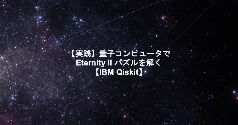 Qiskit Eternity II