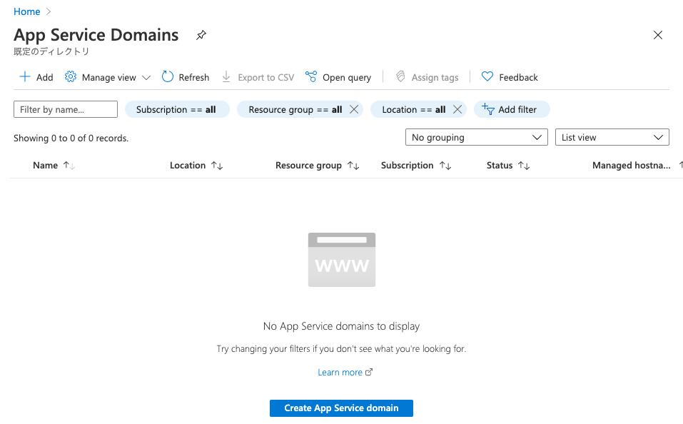 App Service Domains